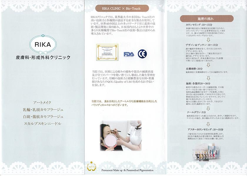RIKA皮膚科・形成外科クリニック・メディカルアートメイク