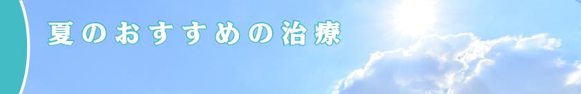 新潟市の皮膚科-RIKA皮膚科・形成外科クリニック・おすすめの治療