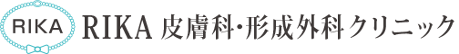 RIKA皮膚科・形成外科クリニック|新潟市女池上山
