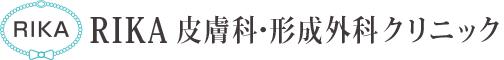 新潟市の皮膚科 RIKA皮膚科・形成外科クリニック|新潟市女池上山
