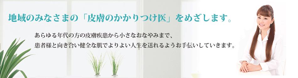RIKA皮膚科・形成外科クリニック・新潟市女池上山
