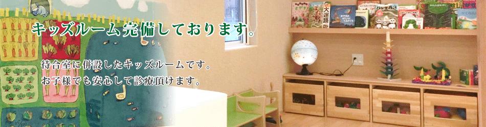 RIKA皮膚科・形成外科クリニック・キッズルーム完備
