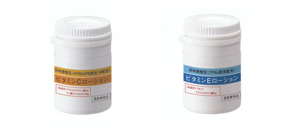 医療機関専用 無添加ビタミンC化粧水