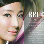 新潟市の皮膚科-RIKA皮膚科・光治療BBLsしみ・たるみ