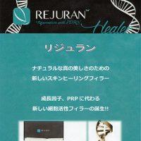 リジュラン注射(皮膚再生注射)REJURANリジュランヒーラー