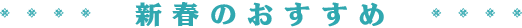 新潟市の皮膚科-RIKA皮膚科・形成外科クリニック・おすすめメニュー