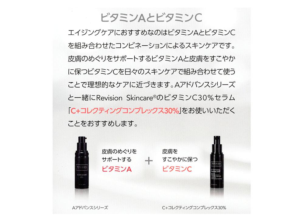 REVISION SKINCARE/Aアドバンスシリーズ・ピュアレチノール